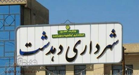 گزینه های تصدی شهرداری دهدشت را بشناسید+ اسامی