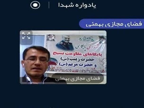 برگزاری دومین یادواره شهدای مجازی شهرستان بهمئی +تصاویر و فیلم