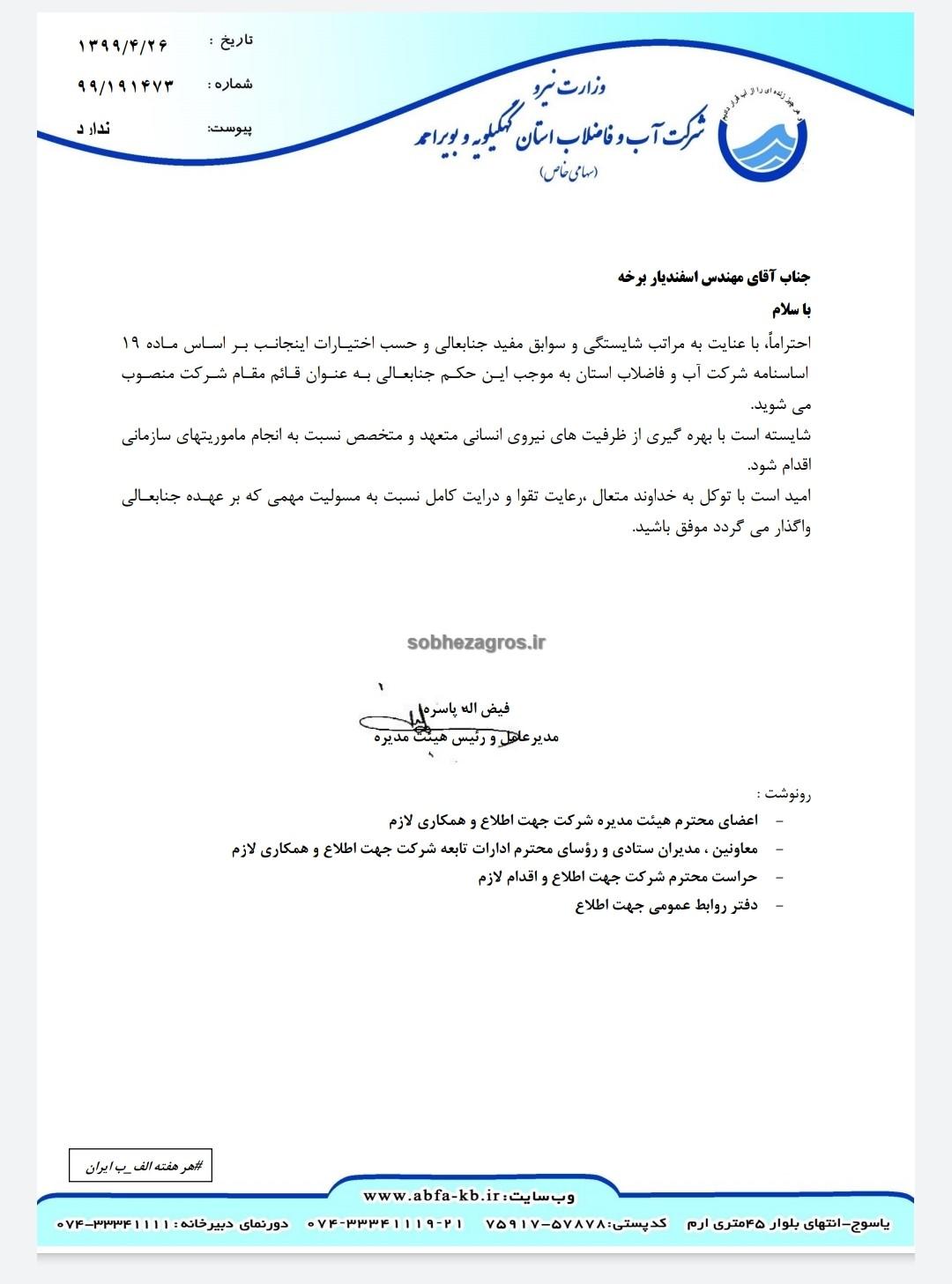 شهردار مستعفی دهدشت قائم مقام آبفای کهگیلویه و بویراحمد شد + تصویر حکم