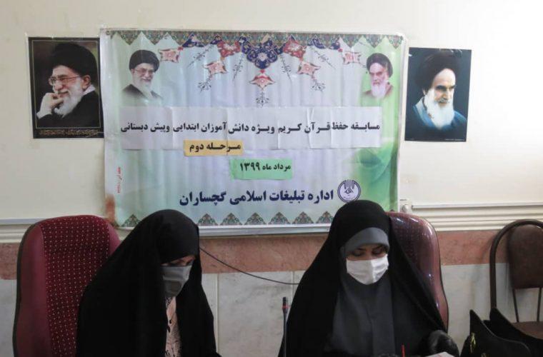 مرحله دوم مسابقات حفظ قرآن کریم توسط اداره تبلیغات اسلامی شهرستان گچساران برگزار شد
