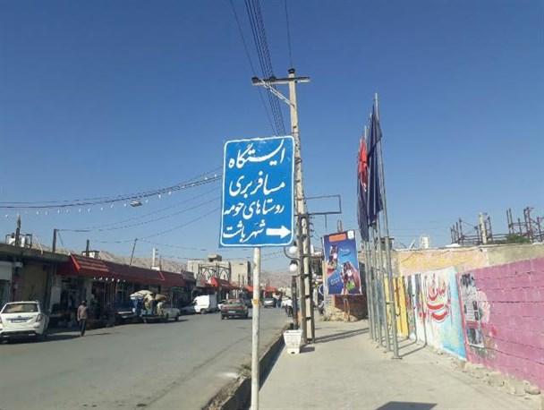 شایستهسالاری به جای طایفهگرایی؛ درخواست شهروندان باشتی از اعضای پارلمان