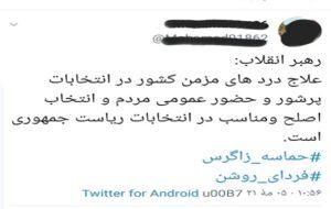 توییتر فارسی در تسخیر کاربران فضای مجازی کهگیلویه و بویراحمدی
