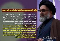 واکنش خطیب جمعه یاسوج به انتخاب استاندار/ ماجرای روستای پادوک
