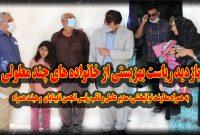 بازدید ریاست اداره بهزیستی گچساران از خانواده های چند معلولی+کلیپ